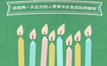 微信找同一天生日的人�件_QQ怎么找同一天生日的人
