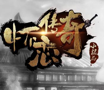 176怀恋传奇官网3.8完整客户端
