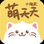 萌天天小朋友app6.0.7 安卓版