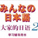 大家的日语2辅导用书pdf完整版