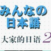 大家的日语2外研社版扫描版