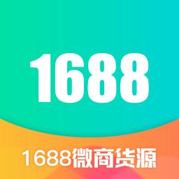 1688微商货源批发网1.0.1 安卓版