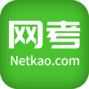 网考网题库1.0 官方安卓版