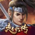 三��志�w云��ios版1.0 手�C正版