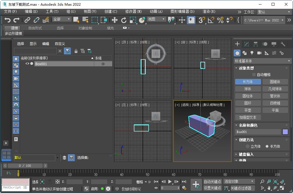 Autodesk 3ds Max 2022官方版+破解补丁截图0