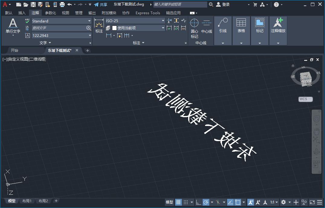 Autodesk AutoCAD 2022官方版+破解补丁截图3