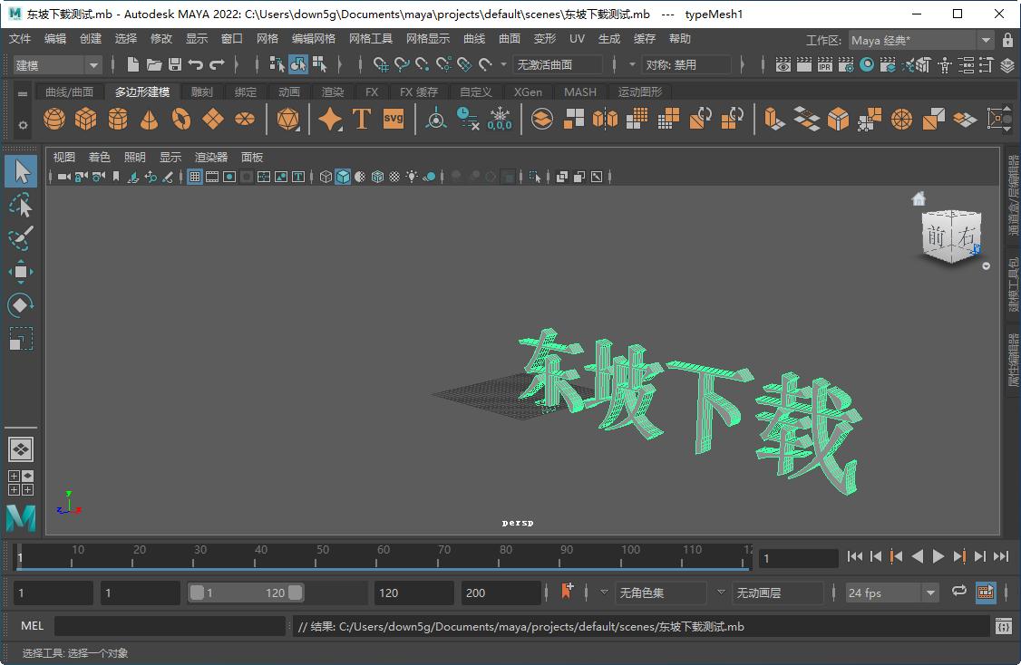 Autodesk Maya 2022破解版截图3