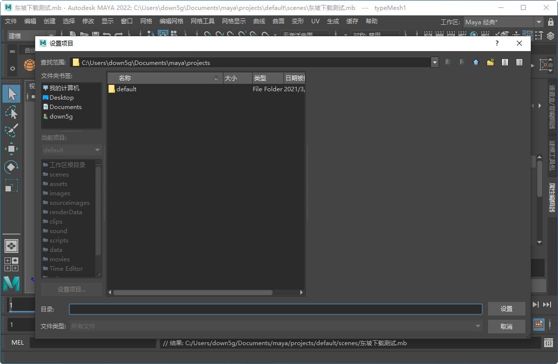 Autodesk Maya 2022破解版截图2