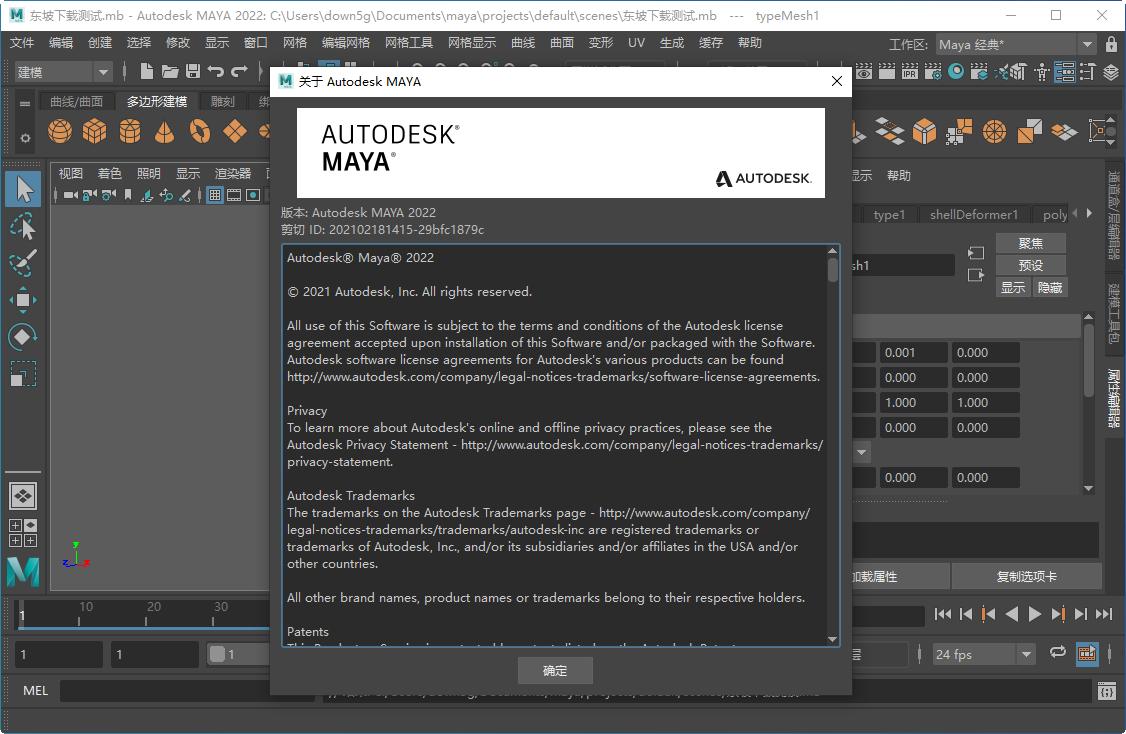 Autodesk Maya 2022破解版截图1