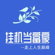 ��C��富豪游��1.0 免�M版