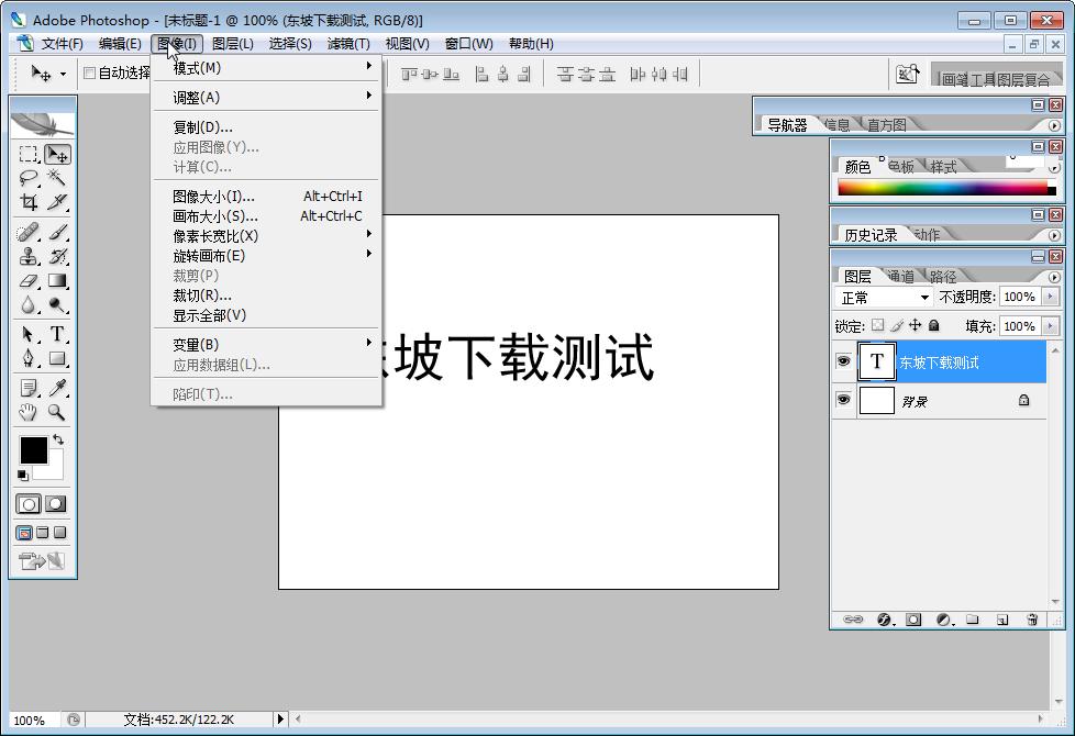 Photoshop CS2(pscs2��w中文�G色版)截�D0