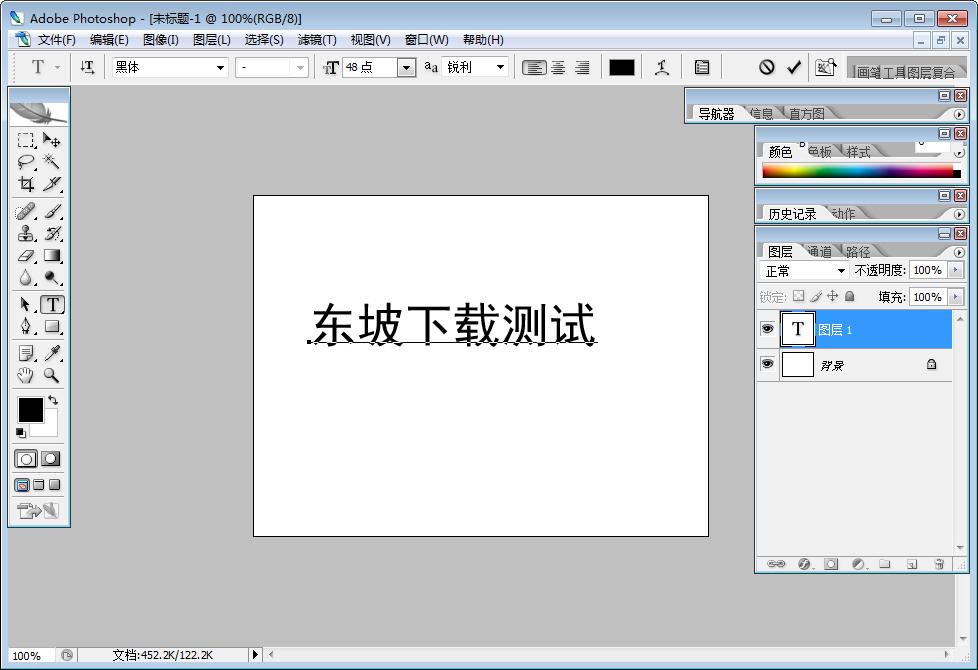 Photoshop CS2(pscs2��w中文�G色版)截�D1