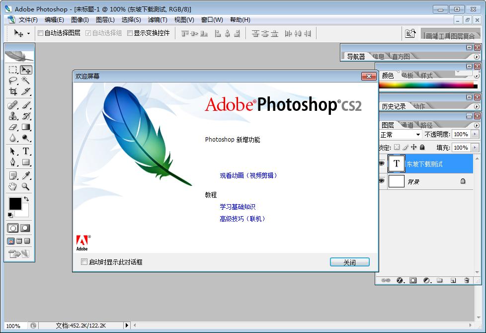 Photoshop CS2(pscs2��w中文�G色版)截�D2