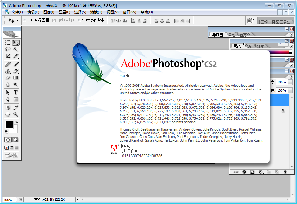 Photoshop CS2(pscs2��w中文�G色版)截�D3