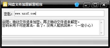 �W�P文件加密解密程序截�D1