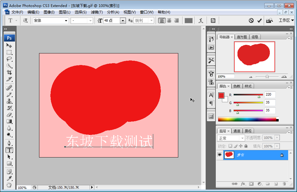photoshop cs3�G化版截�D1