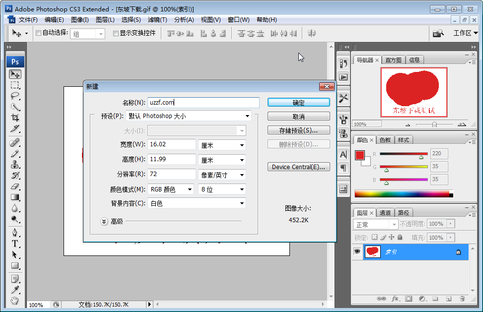 photoshop cs3�G化版截�D0