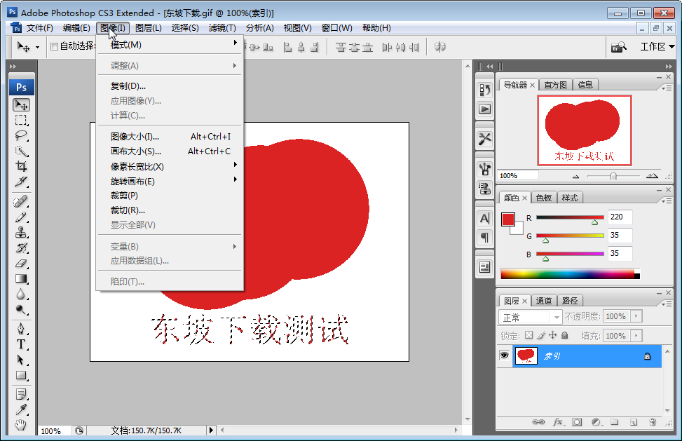 photoshop cs3�G化版截�D2