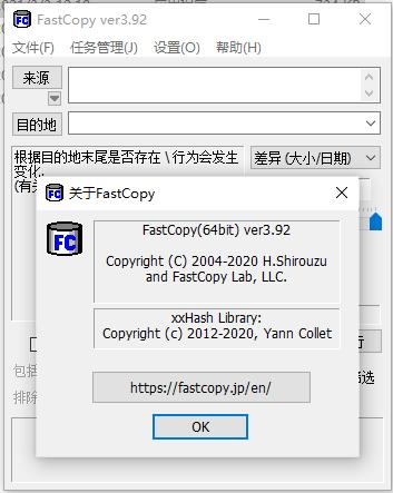 fastcopy中文版截�D0