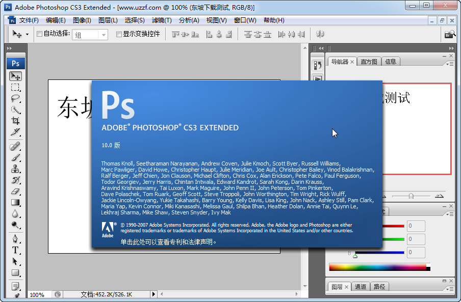 Photoshop cs3精�破解版截�D2