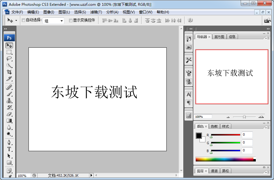 Photoshop cs3精�破解版截�D0