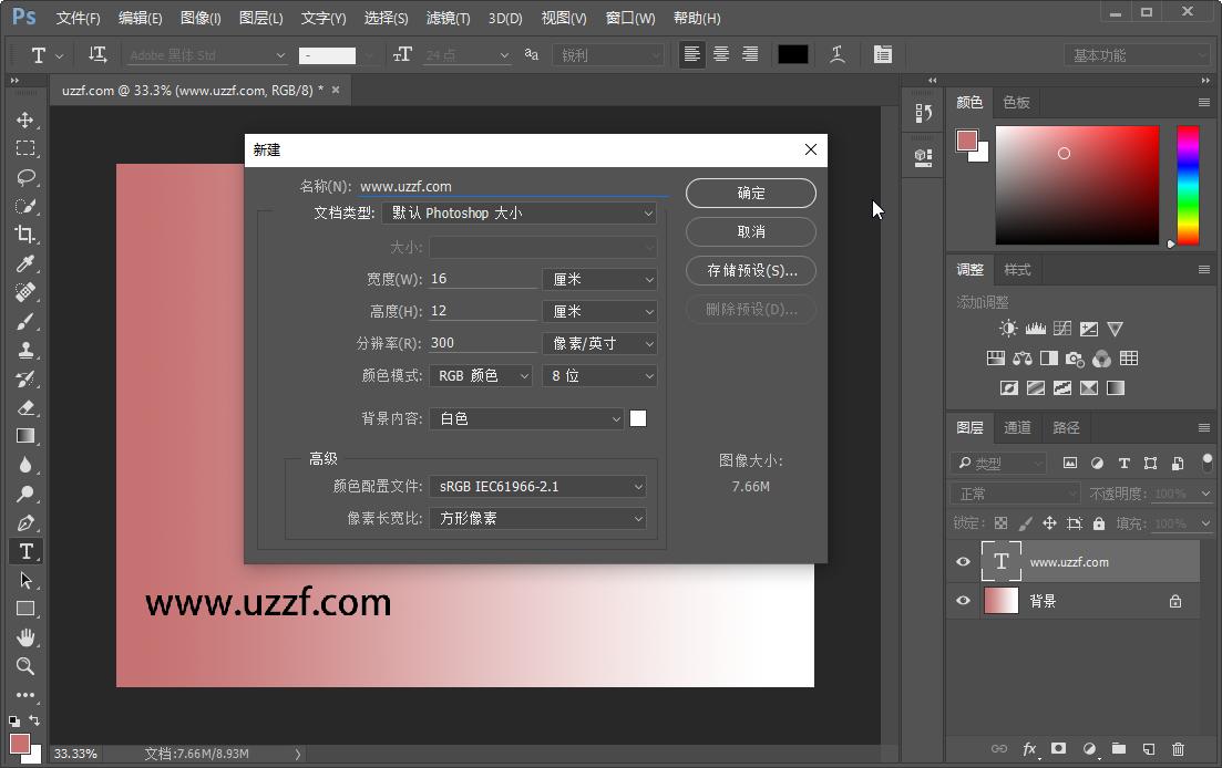 Adobe Photoshop CC 2016�G色版截�D0