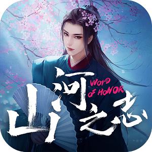 山河之志最新版0.24.0安卓版