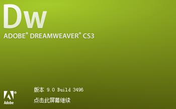 dwcs3安装包_dwcs3破解版