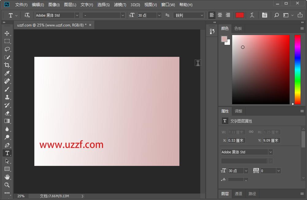 Adobe Photoshop CC 2018�G色便�y版截�D0