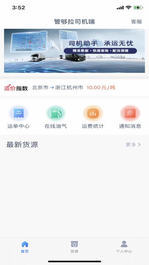 管�蚶�司�C端app截�D