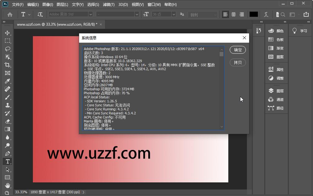 Adobe Photoshop 2020�G色版截�D2