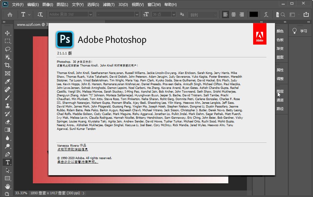 Adobe Photoshop 2020�G色版截�D3