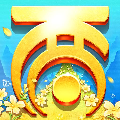 大�西游手游2021最新版1.1.265安卓版
