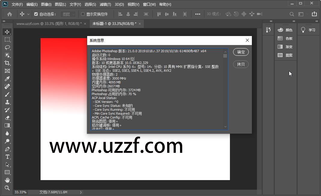 Adobe Photoshop CC2020中文特�e版截�D4
