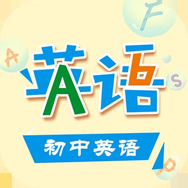 初中英语学习助手app