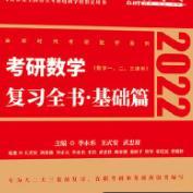 2022李永�房佳��W�土�全��基�A篇高清�o水印版