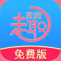 趣微商输入法app