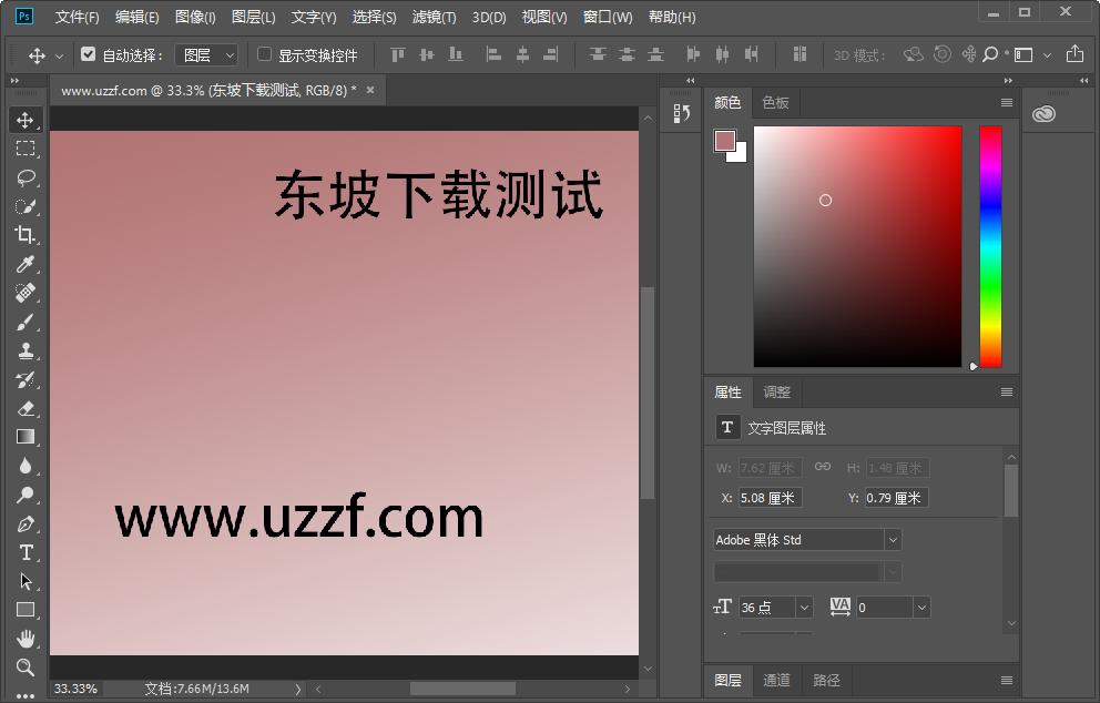 Adobe Photoshop CC 20182021送彩金的网站大全版截图2