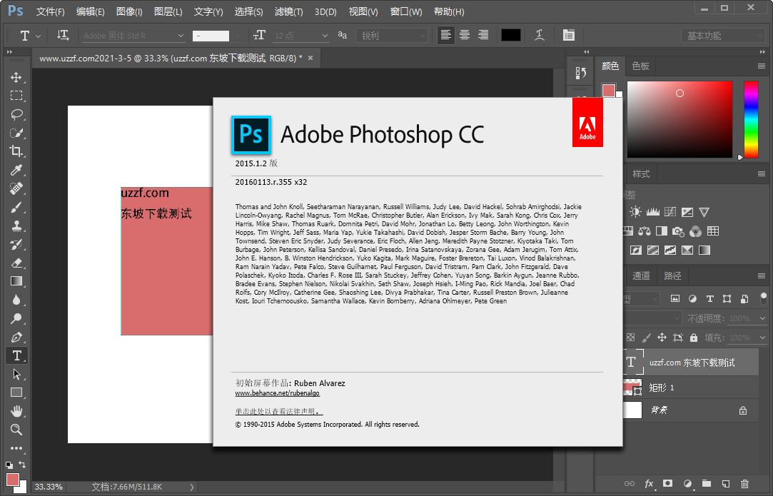 Photoshop CC 2015中文特�e版截�D0