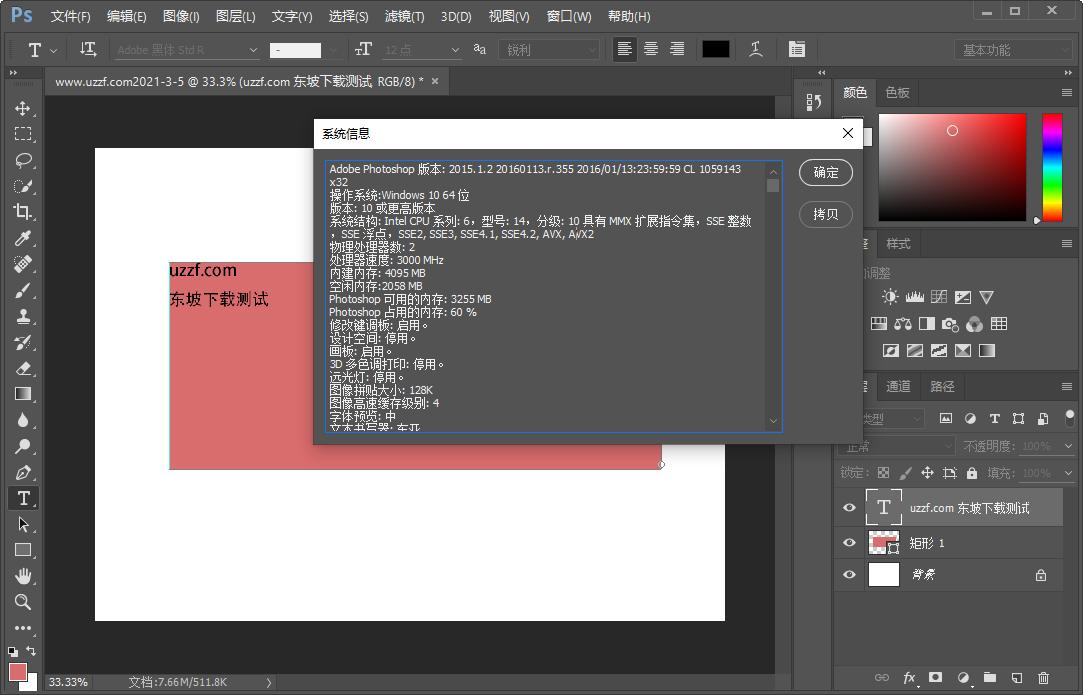 Photoshop CC 2015中文特�e版截�D1
