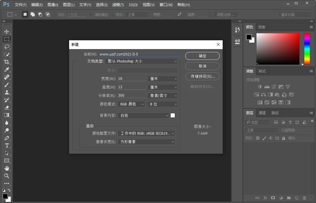 Photoshop CC 2015中文特�e版截�D2