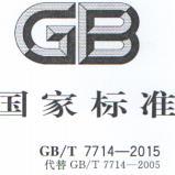 GB/T 7714 2015信息�c文�I�⒖嘉墨I著���t免�M版