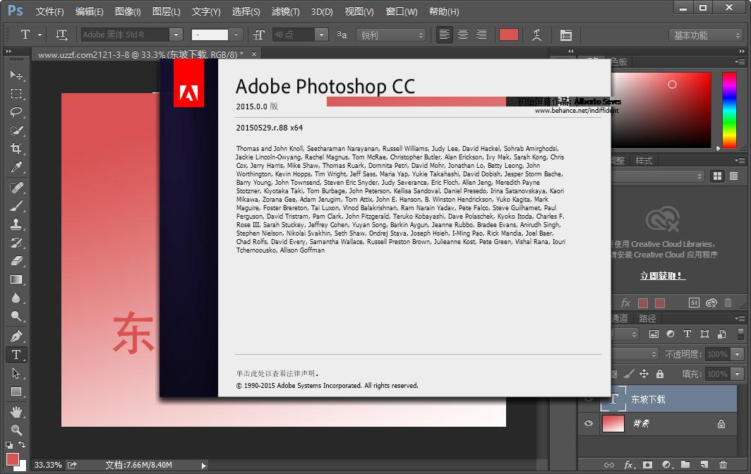 Adobe Photoshop CC2015(32位&64位)截�D0