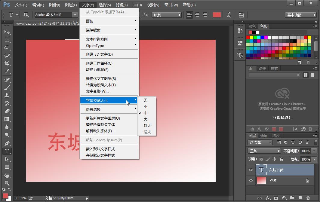 Adobe Photoshop CC2015(32位&64位)截�D1