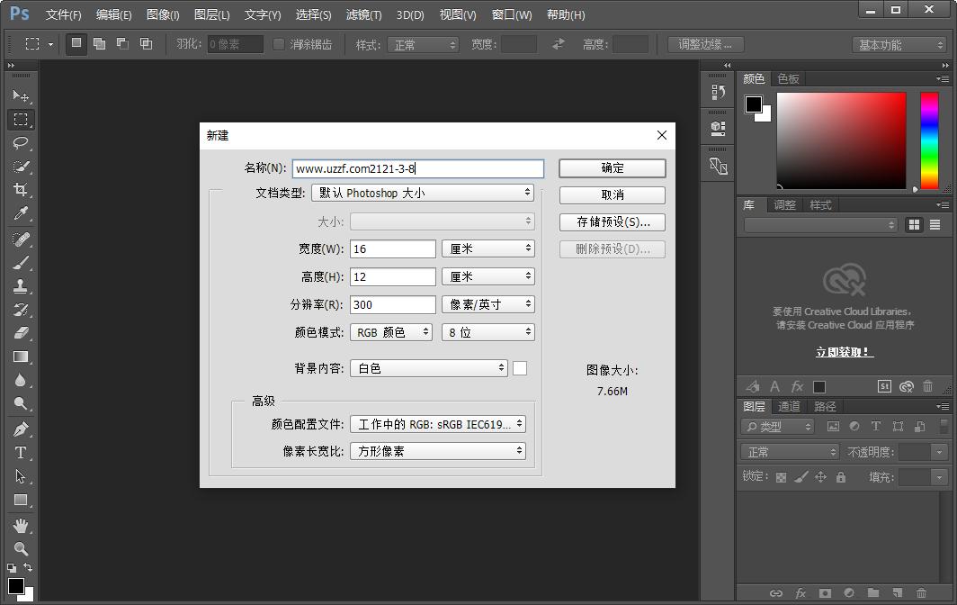 Adobe Photoshop CC2015(32位&64位)截�D2