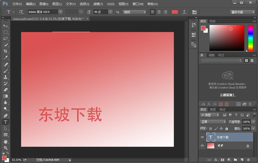 Adobe Photoshop CC2015(32位&64位)截�D3