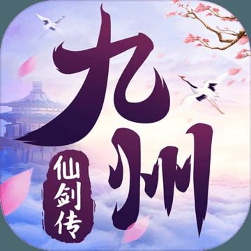 九州仙剑传九游版1.0.13手机版