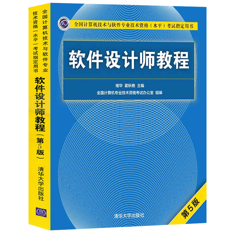 2021年中级软件设计师电子书全套版教材