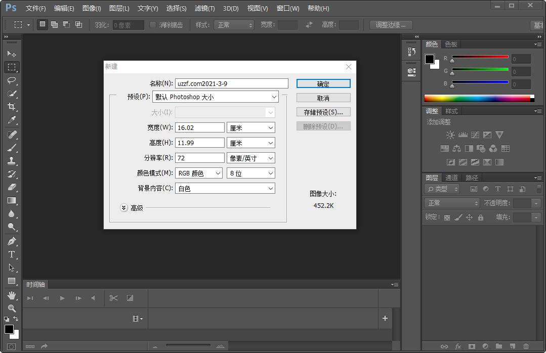 PhotoShop CS6中文特别版截图1