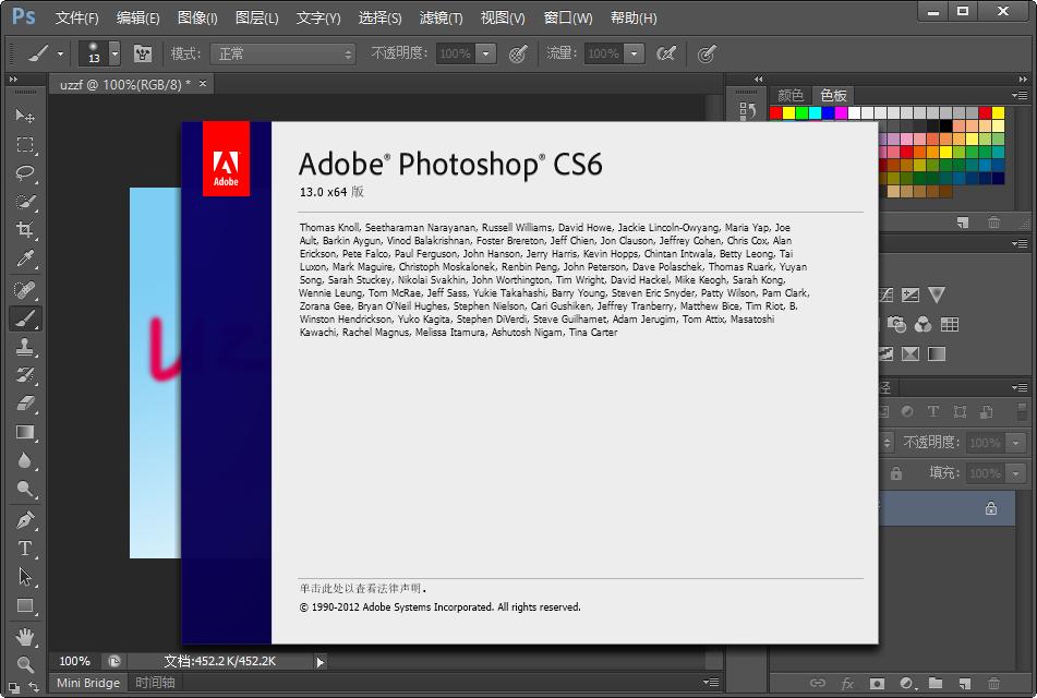 Photoshop CS6完整破解版截图3